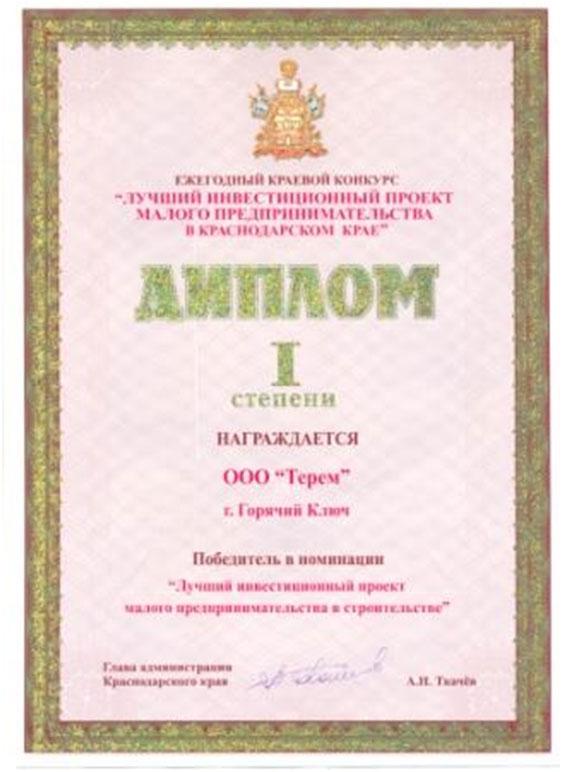 ООО Терем - строительство квартир. Ежегодно производственно